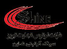 شاین   Shine