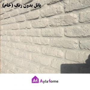 پانل دیوارپوش کامپوزیت فایبرگلاس طرح آجر نامنظم (بدون رنگ)
